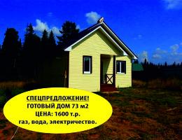 "Дом ""Александрина"", 73 м2"